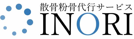 散骨粉骨代行サービスのINORI(いのり)