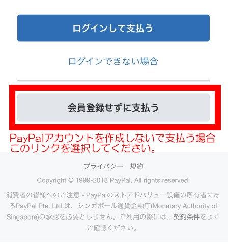PyaPa;「会員登録せずに支払う」ボタンの画像