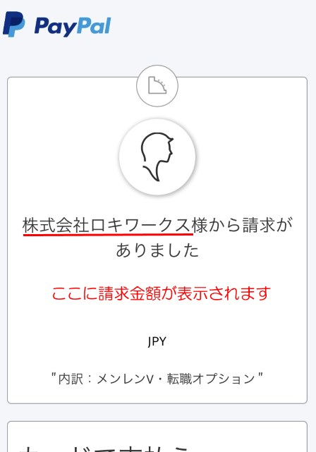PayPal会員登録しないで支払う場合の支払い画面の画像