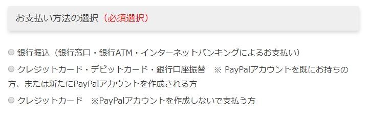 申込フォームの支払い方法選択画面の画像
