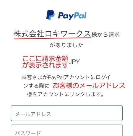 ペイパルの支払い請求画面の画像01