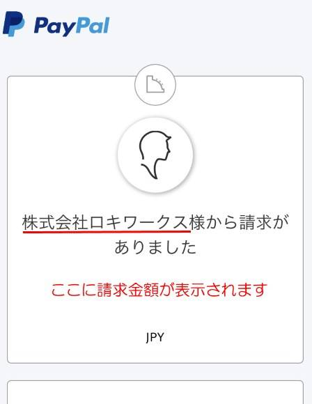 PayPal会員登録しないで支払う場合の支払い画面の画像