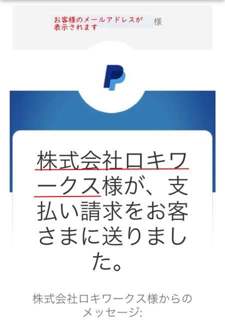 PayPalでの支払い請求画面の画像